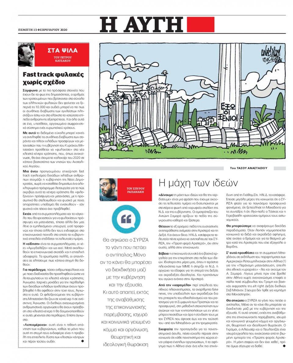 Οπισθόφυλλο Εφημερίδας - ΑΥΓΗ - 2020-02-13