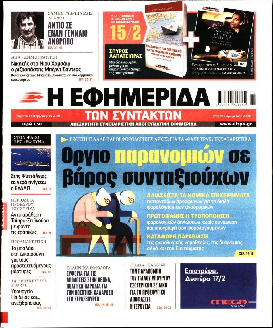 Πρωτοσέλιδο Εφημερίδας - Η ΕΦΗΜΕΡΙΔΑ ΤΩΝ ΣΥΝΤΑΚΤΩΝ - 2020-02-13