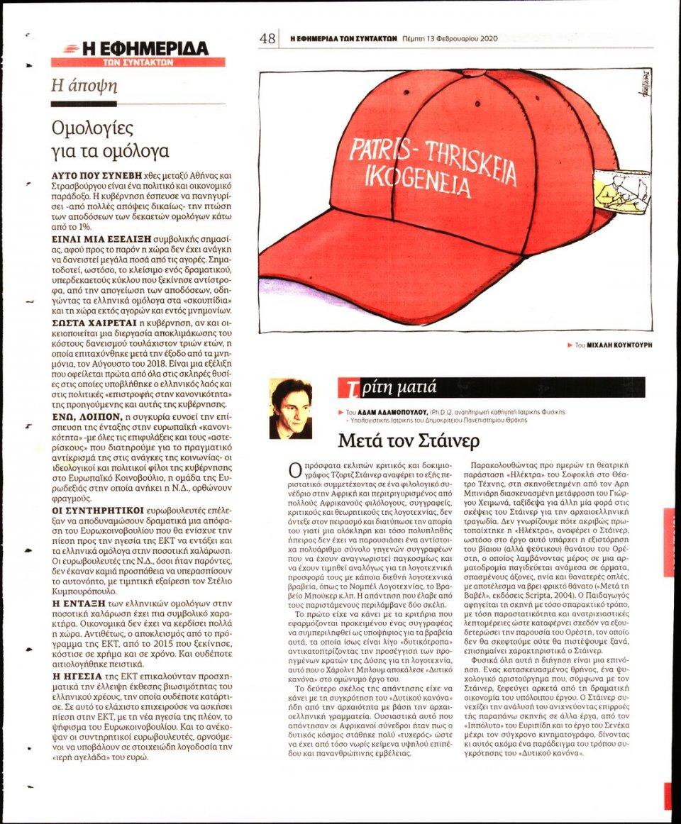 Οπισθόφυλλο Εφημερίδας - Η ΕΦΗΜΕΡΙΔΑ ΤΩΝ ΣΥΝΤΑΚΤΩΝ - 2020-02-13
