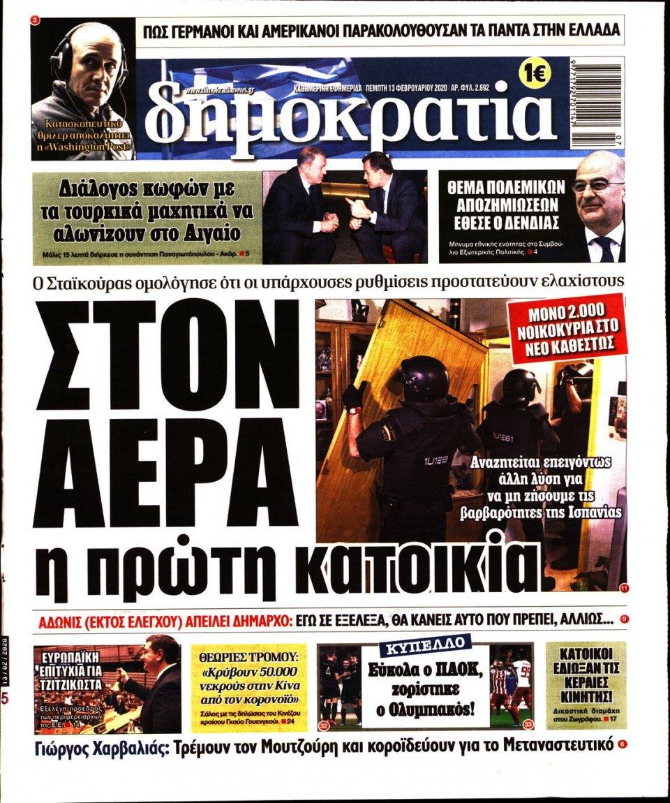 Πρωτοσέλιδο Εφημερίδας - ΔΗΜΟΚΡΑΤΙΑ - 2020-02-13