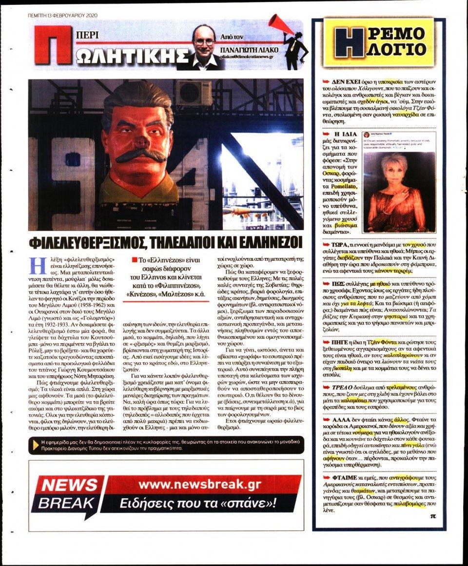 Οπισθόφυλλο Εφημερίδας - ΔΗΜΟΚΡΑΤΙΑ - 2020-02-13