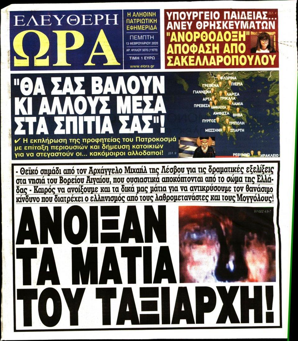 Πρωτοσέλιδο Εφημερίδας - ΕΛΕΥΘΕΡΗ ΩΡΑ - 2020-02-13