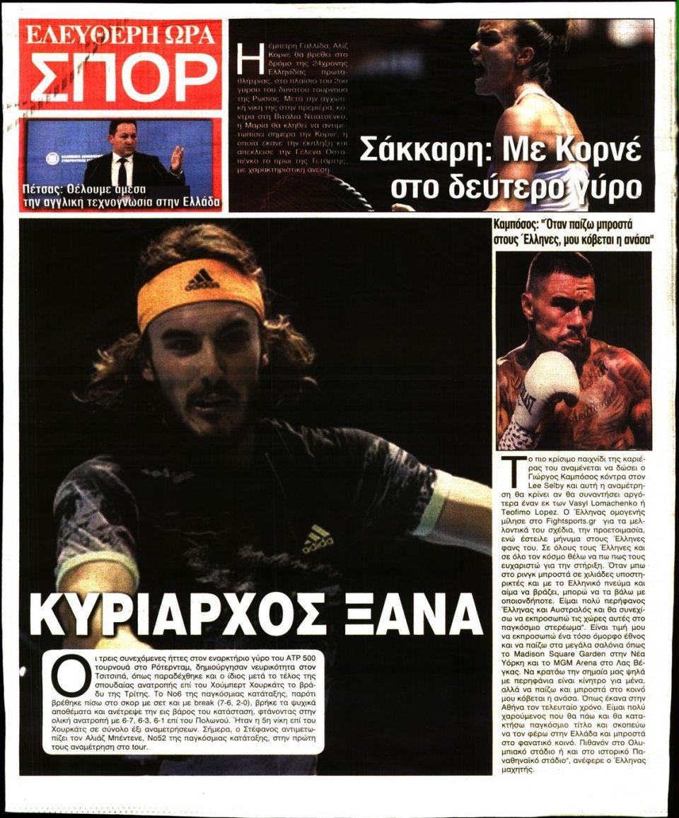Οπισθόφυλλο Εφημερίδας - ΕΛΕΥΘΕΡΗ ΩΡΑ - 2020-02-13