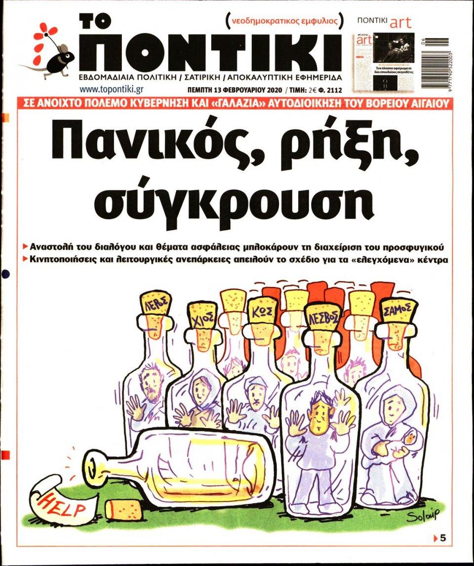 Πρωτοσέλιδο Εφημερίδας - ΤΟ ΠΟΝΤΙΚΙ - 2020-02-13