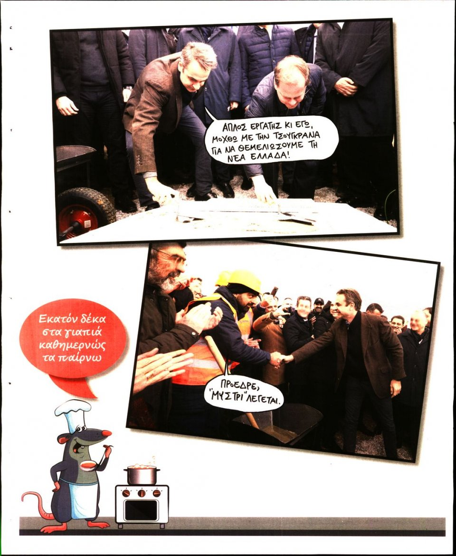 Οπισθόφυλλο Εφημερίδας - ΤΟ ΠΟΝΤΙΚΙ - 2020-02-13