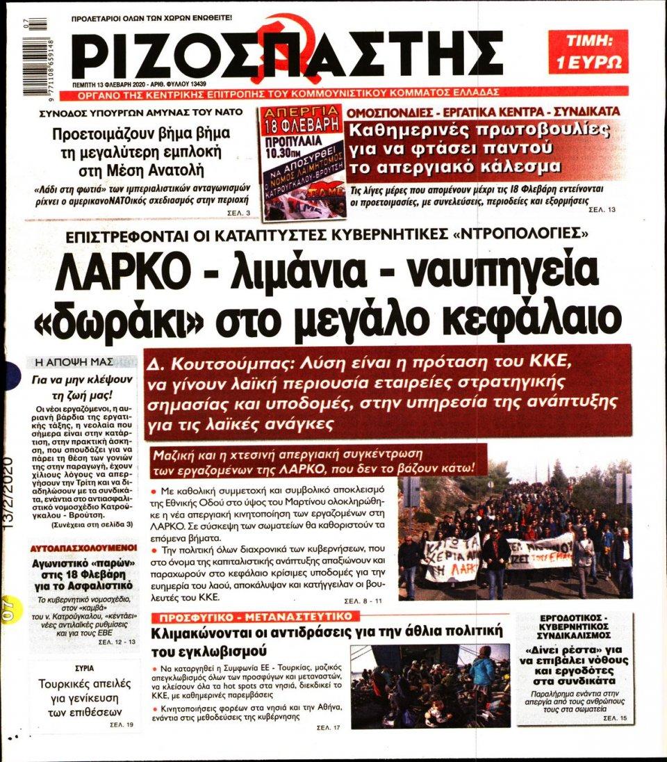 Πρωτοσέλιδο Εφημερίδας - ΡΙΖΟΣΠΑΣΤΗΣ - 2020-02-13