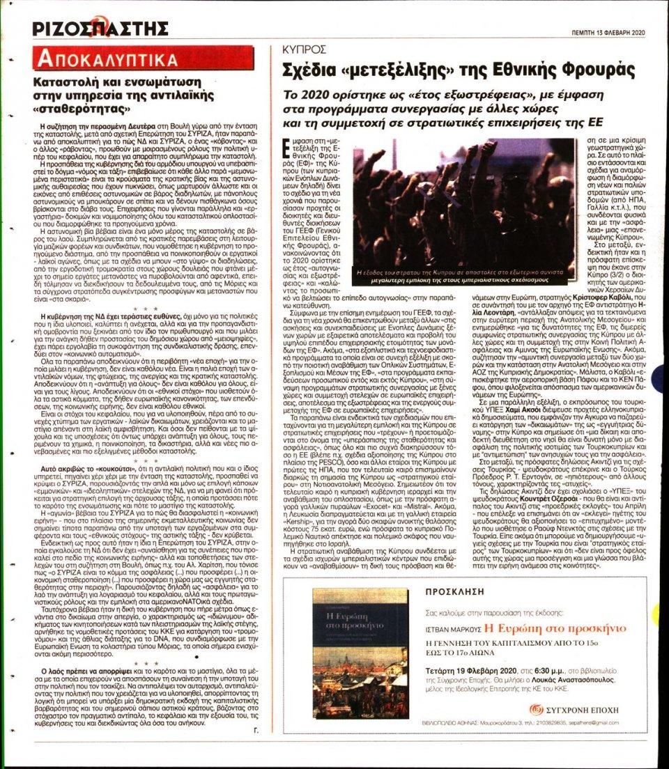 Οπισθόφυλλο Εφημερίδας - ΡΙΖΟΣΠΑΣΤΗΣ - 2020-02-13