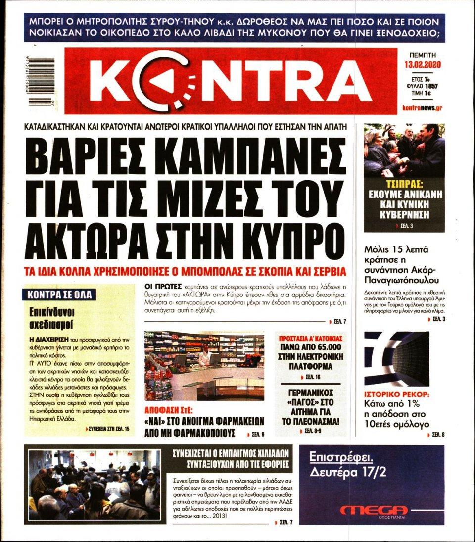 Πρωτοσέλιδο Εφημερίδας - KONTRA NEWS - 2020-02-13
