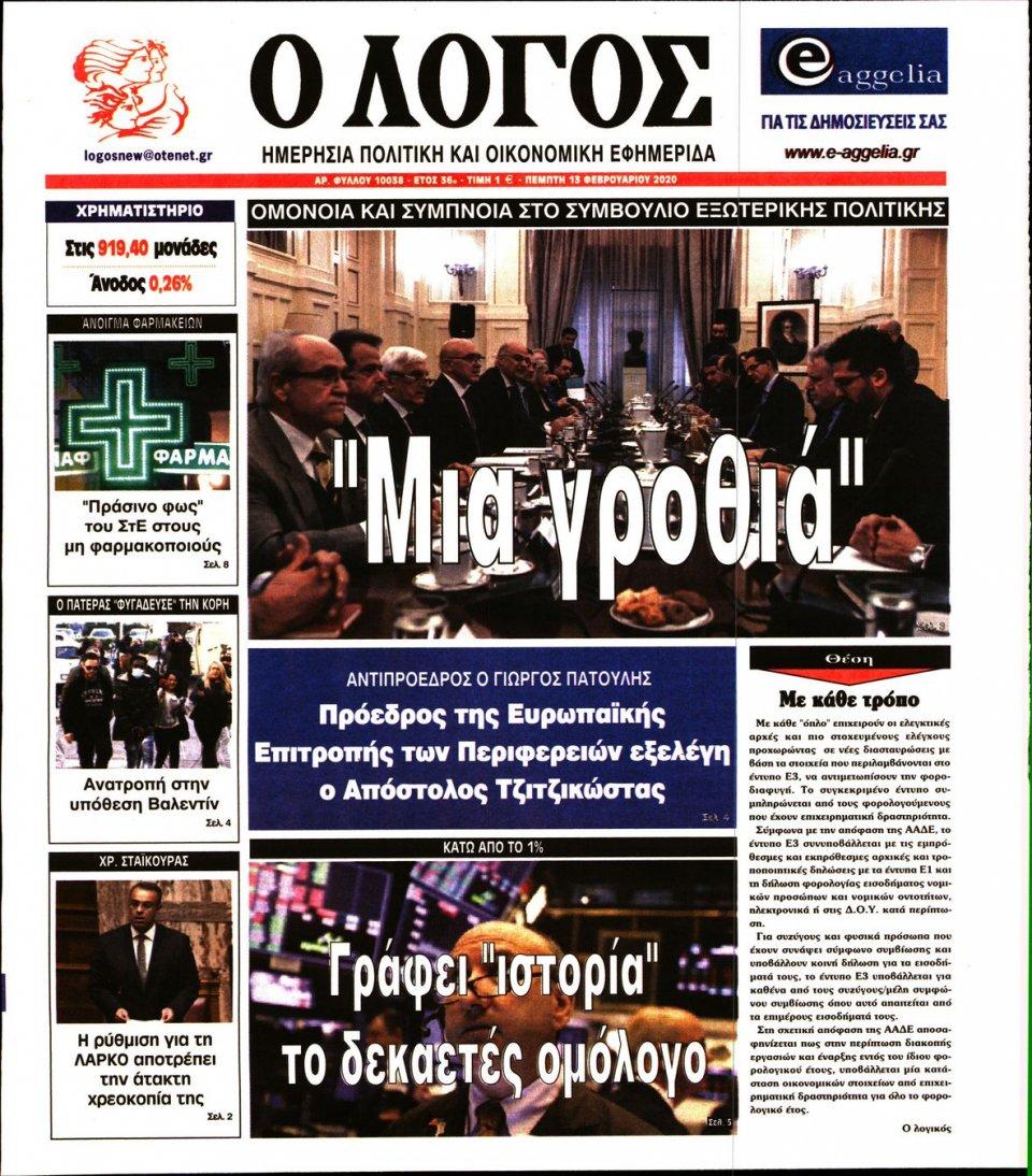 Πρωτοσέλιδο Εφημερίδας - Ο ΛΟΓΟΣ - 2020-02-13