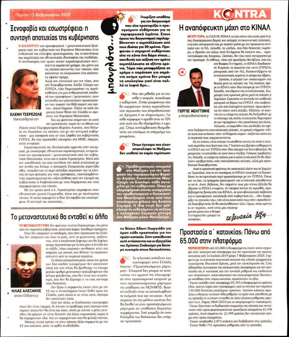 Οπισθόφυλλο Εφημερίδας - KONTRA NEWS - 2020-02-13