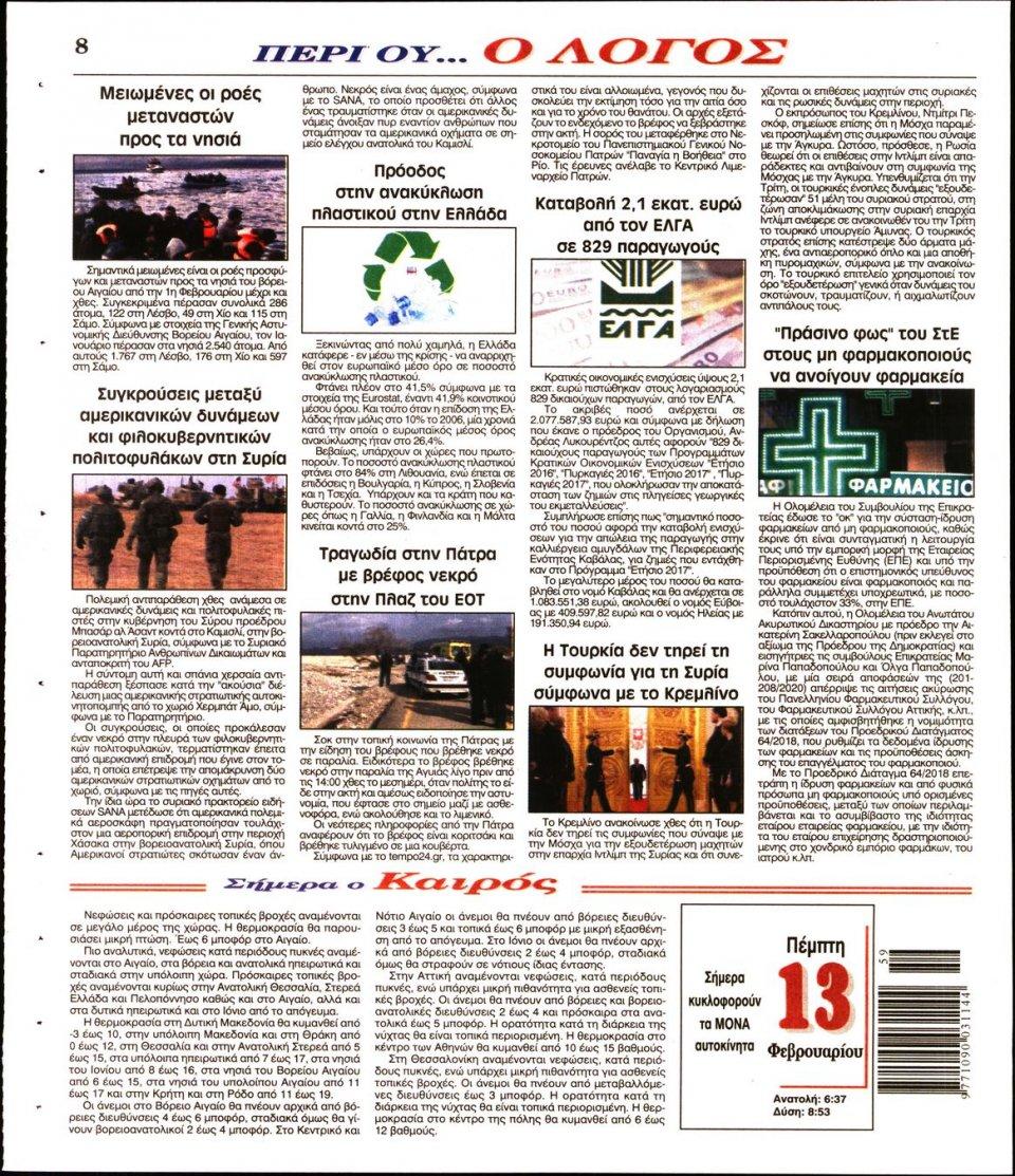 Οπισθόφυλλο Εφημερίδας - Ο ΛΟΓΟΣ - 2020-02-13