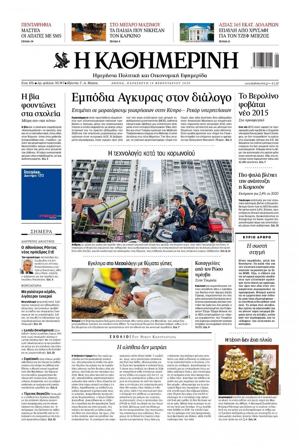Πρωτοσέλιδο Εφημερίδας - ΚΑΘΗΜΕΡΙΝΗ - 2020-02-14