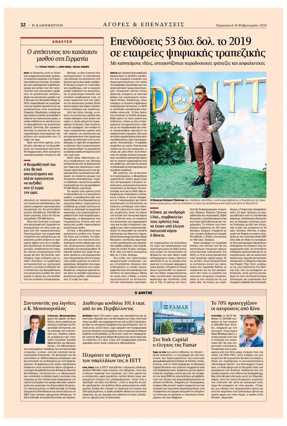Οπισθόφυλλο Εφημερίδας - ΚΑΘΗΜΕΡΙΝΗ - 2020-02-14