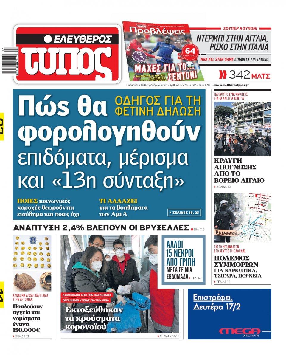 Πρωτοσέλιδο Εφημερίδας - ΕΛΕΥΘΕΡΟΣ ΤΥΠΟΣ - 2020-02-14