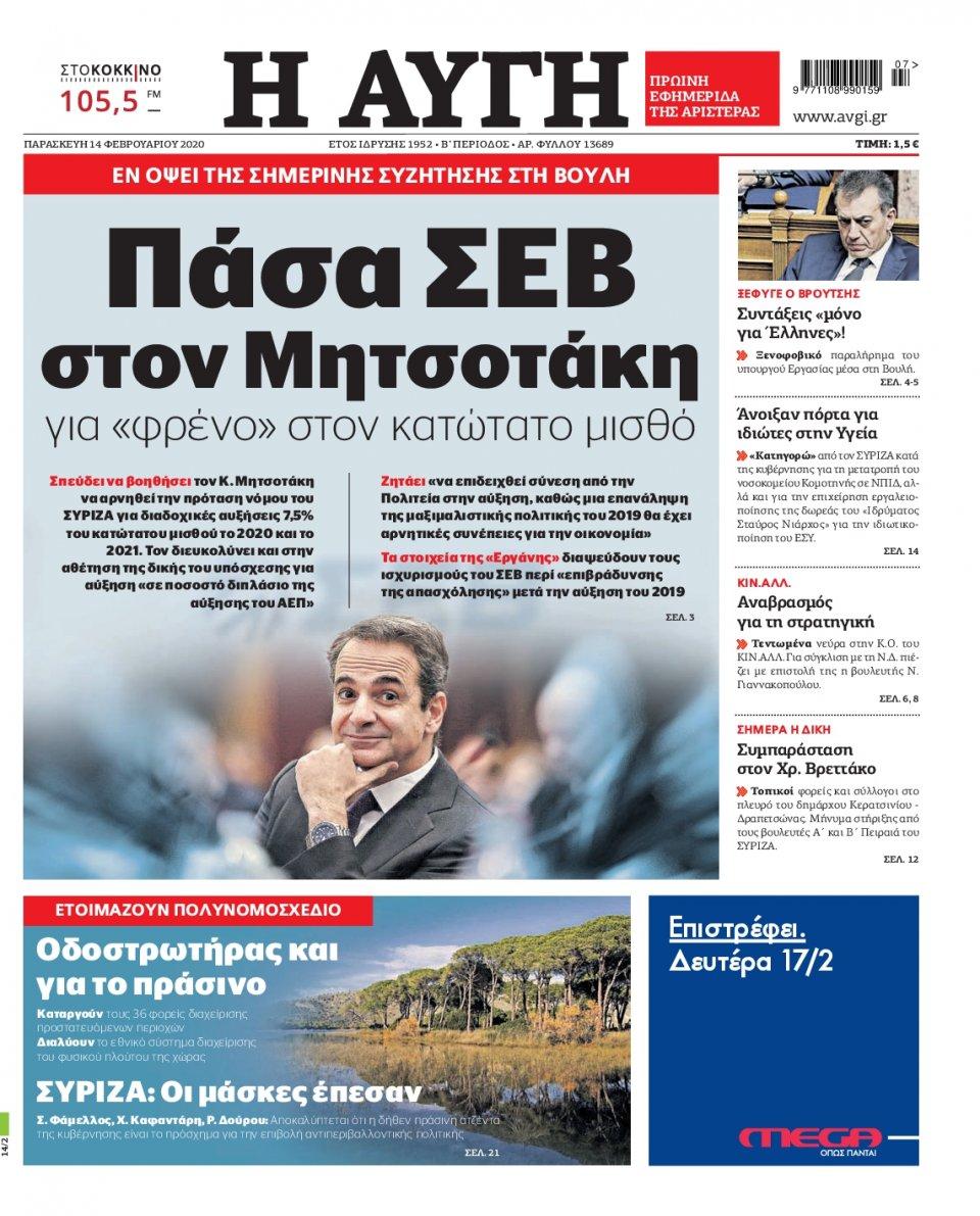 Πρωτοσέλιδο Εφημερίδας - ΑΥΓΗ - 2020-02-14