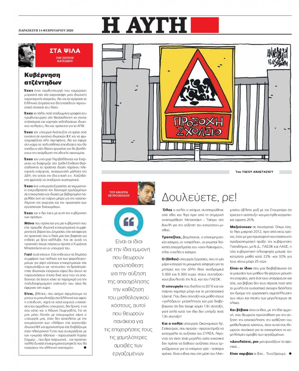 Οπισθόφυλλο Εφημερίδας - ΑΥΓΗ - 2020-02-14