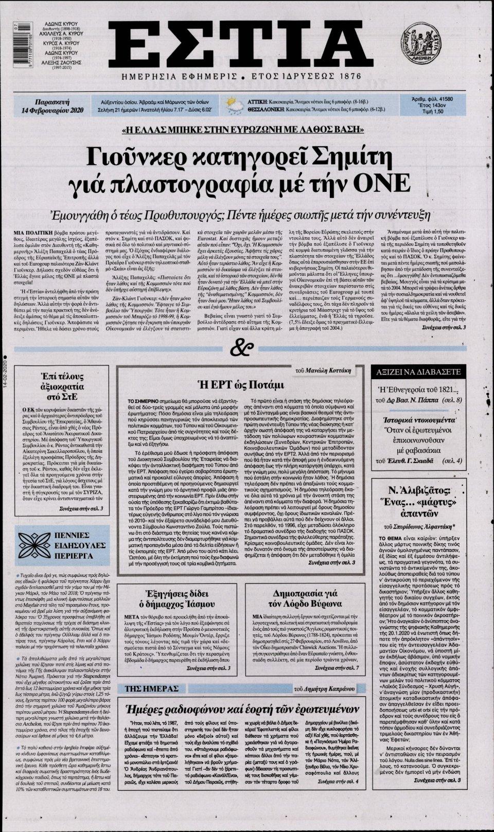 Πρωτοσέλιδο Εφημερίδας - ΕΣΤΙΑ - 2020-02-14