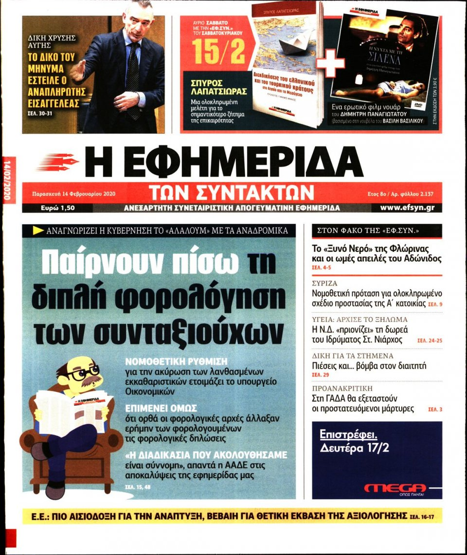 Πρωτοσέλιδο Εφημερίδας - Η ΕΦΗΜΕΡΙΔΑ ΤΩΝ ΣΥΝΤΑΚΤΩΝ - 2020-02-14
