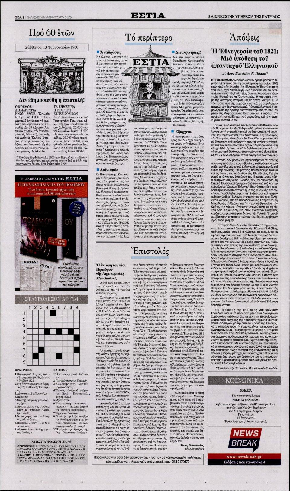 Οπισθόφυλλο Εφημερίδας - ΕΣΤΙΑ - 2020-02-14