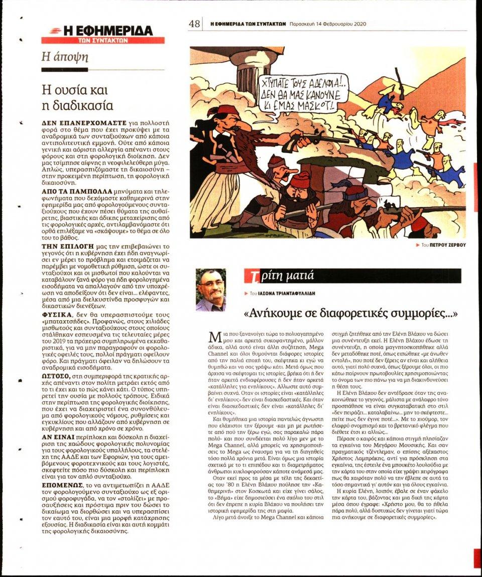 Οπισθόφυλλο Εφημερίδας - Η ΕΦΗΜΕΡΙΔΑ ΤΩΝ ΣΥΝΤΑΚΤΩΝ - 2020-02-14
