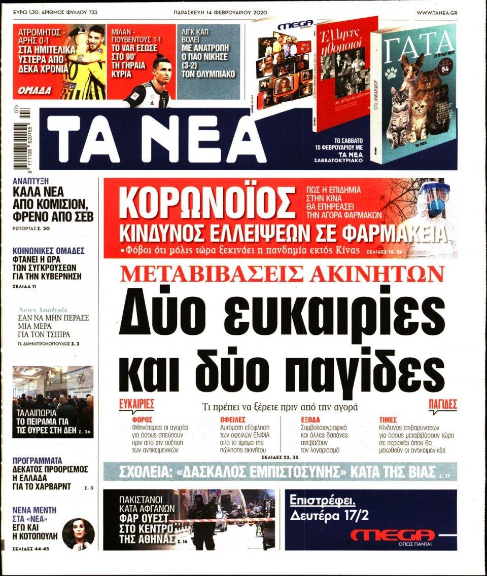 Πρωτοσέλιδο Εφημερίδας - ΤΑ ΝΕΑ - 2020-02-14