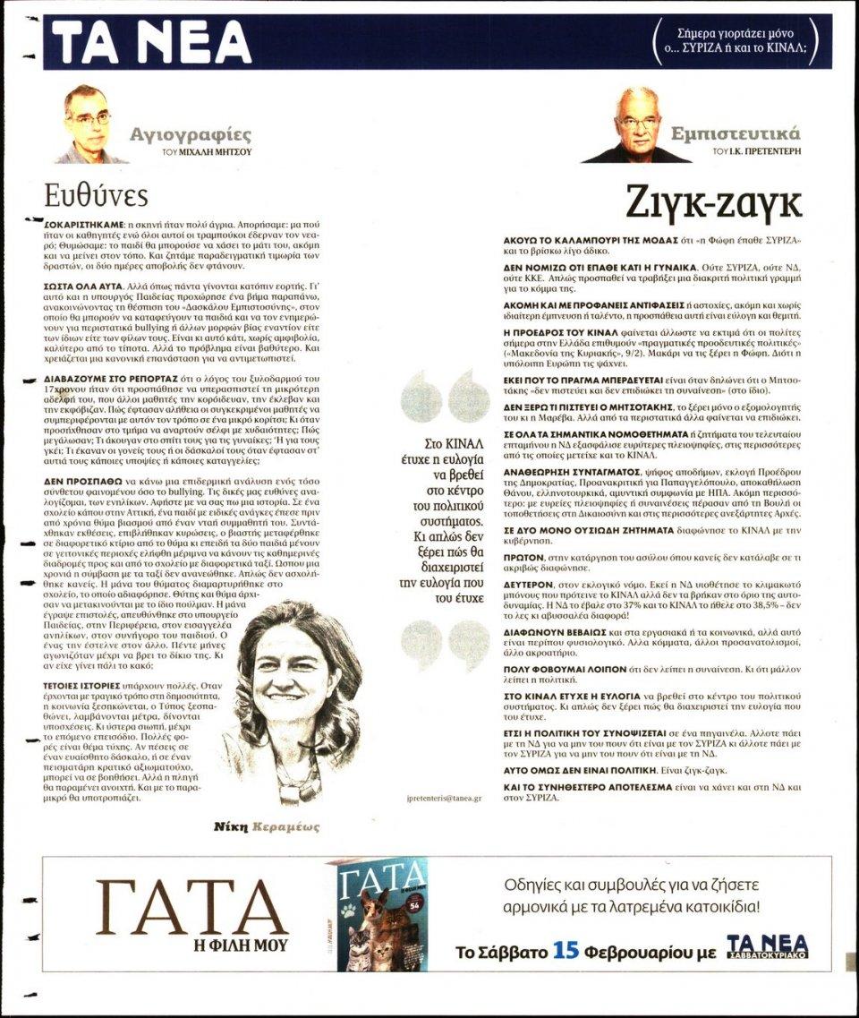 Οπισθόφυλλο Εφημερίδας - ΤΑ ΝΕΑ - 2020-02-14