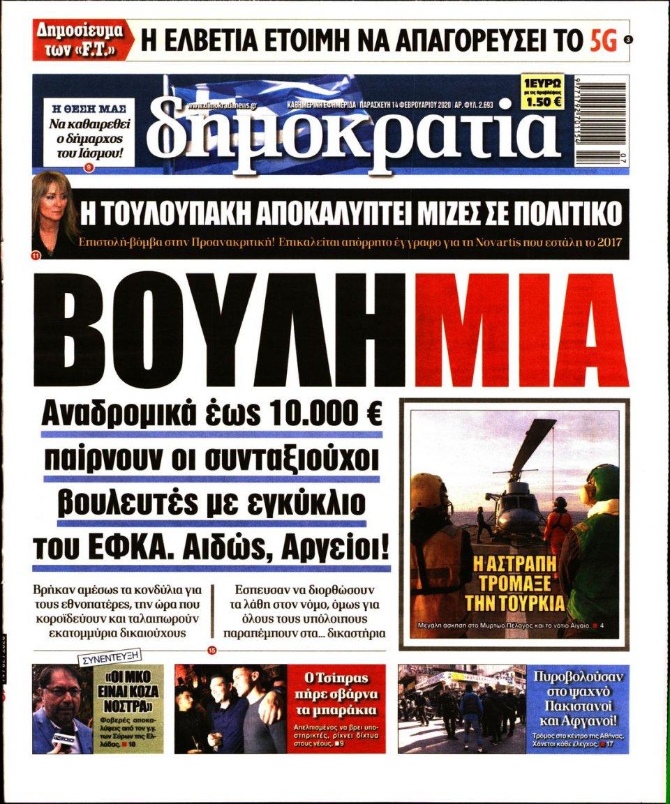 Πρωτοσέλιδο Εφημερίδας - ΔΗΜΟΚΡΑΤΙΑ - 2020-02-14