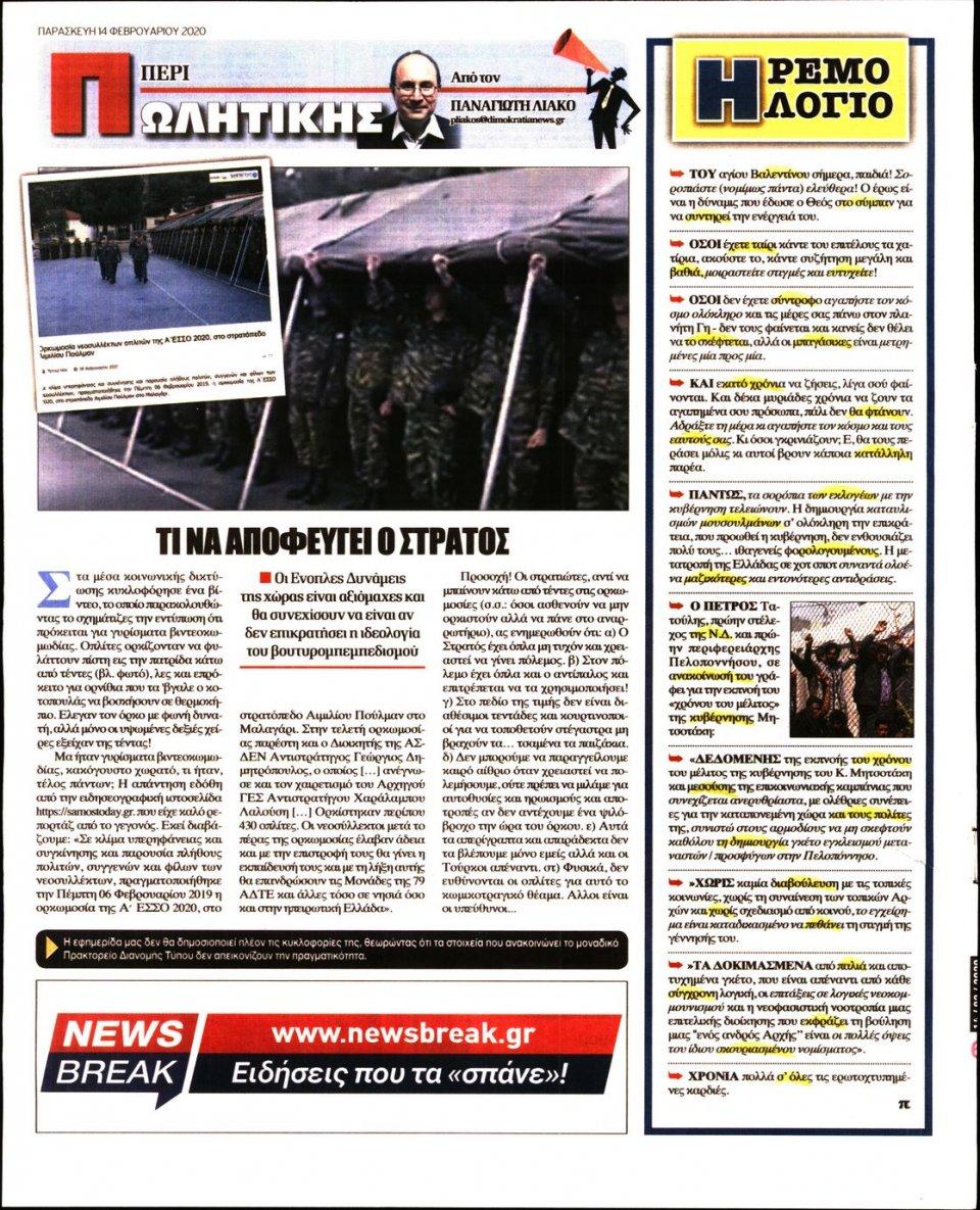 Οπισθόφυλλο Εφημερίδας - ΔΗΜΟΚΡΑΤΙΑ - 2020-02-14