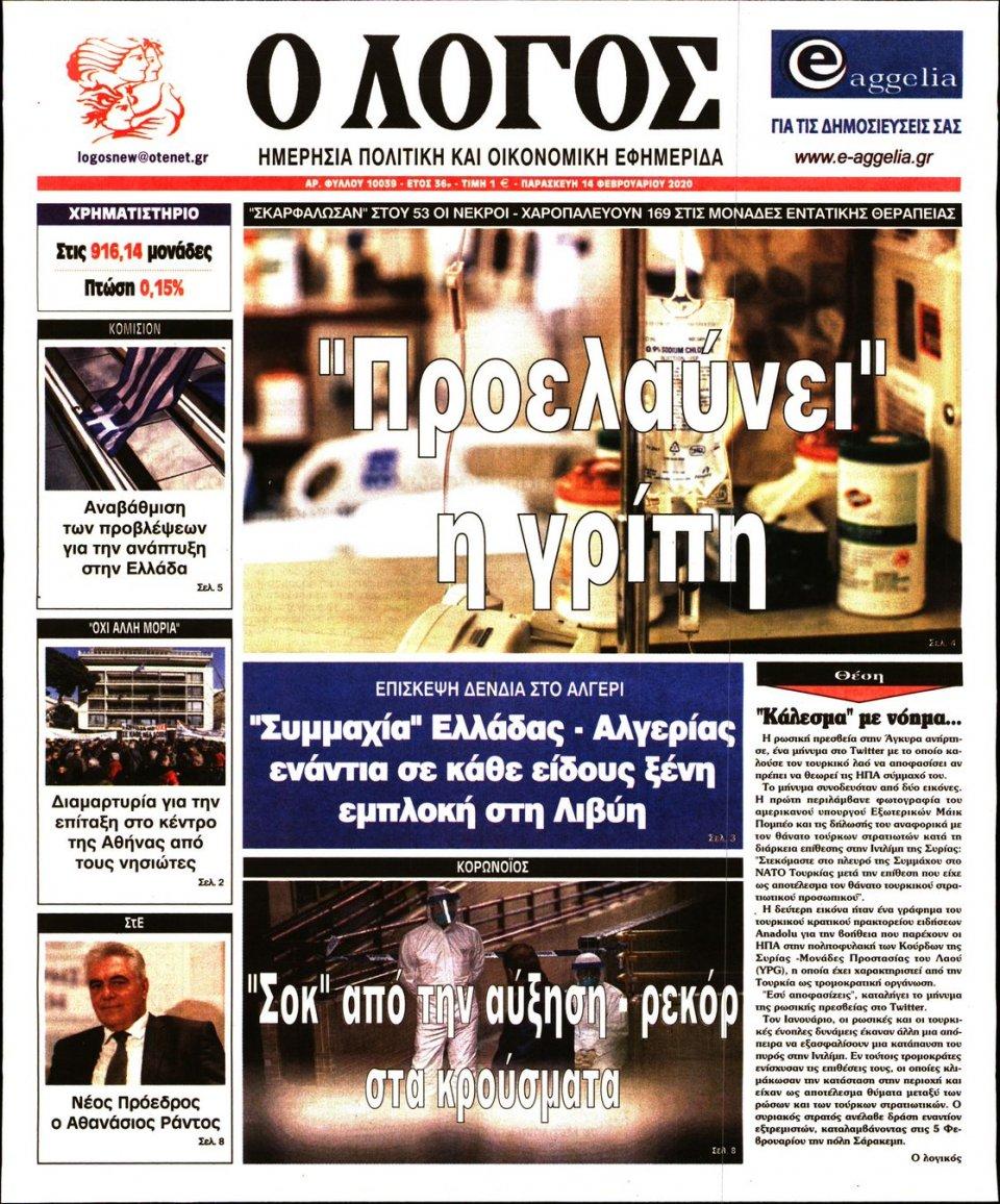 Πρωτοσέλιδο Εφημερίδας - Ο ΛΟΓΟΣ - 2020-02-14