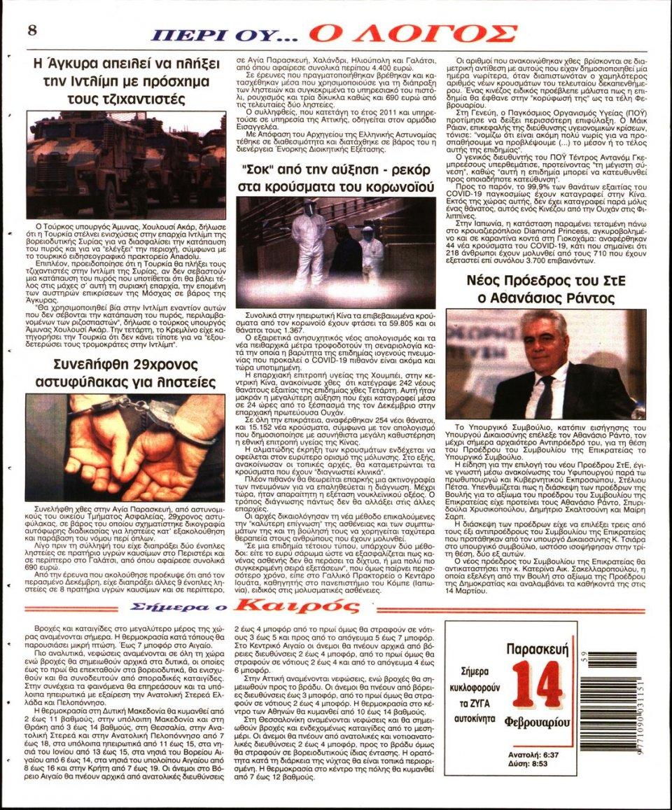 Οπισθόφυλλο Εφημερίδας - Ο ΛΟΓΟΣ - 2020-02-14