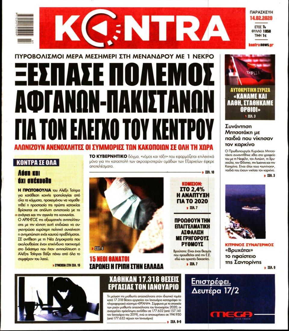 Πρωτοσέλιδο Εφημερίδας - KONTRA NEWS - 2020-02-14