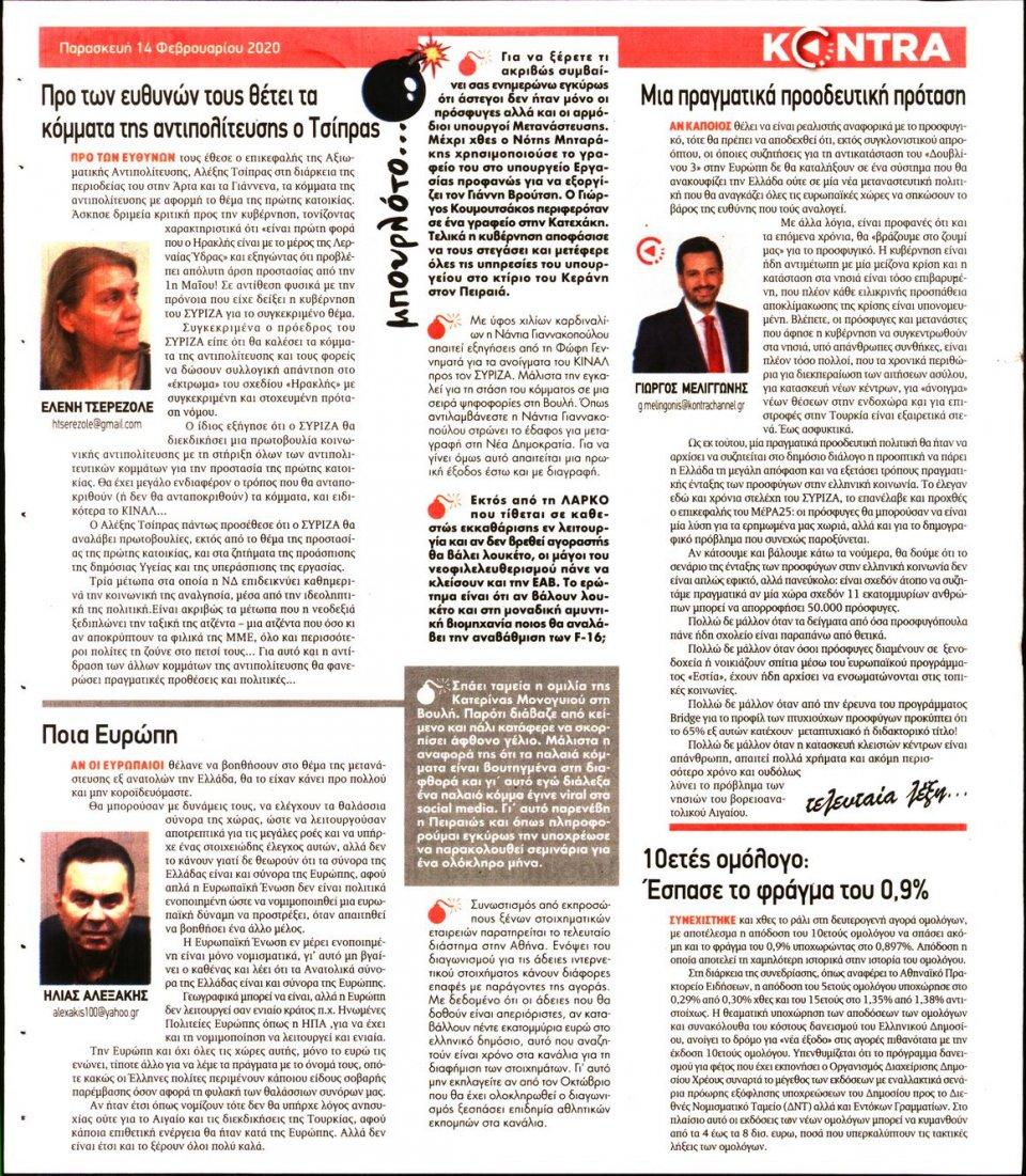 Οπισθόφυλλο Εφημερίδας - KONTRA NEWS - 2020-02-14