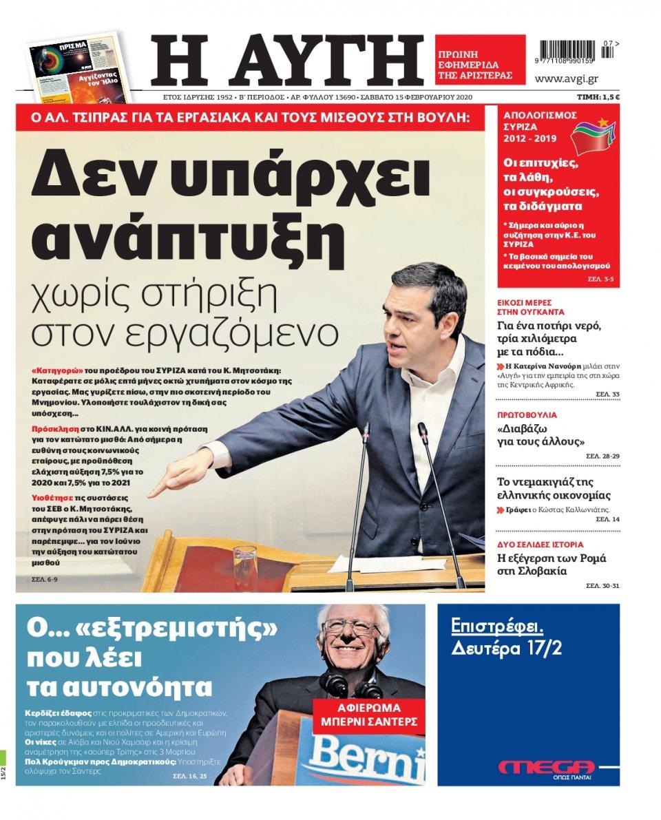 Πρωτοσέλιδο Εφημερίδας - ΑΥΓΗ - 2020-02-15