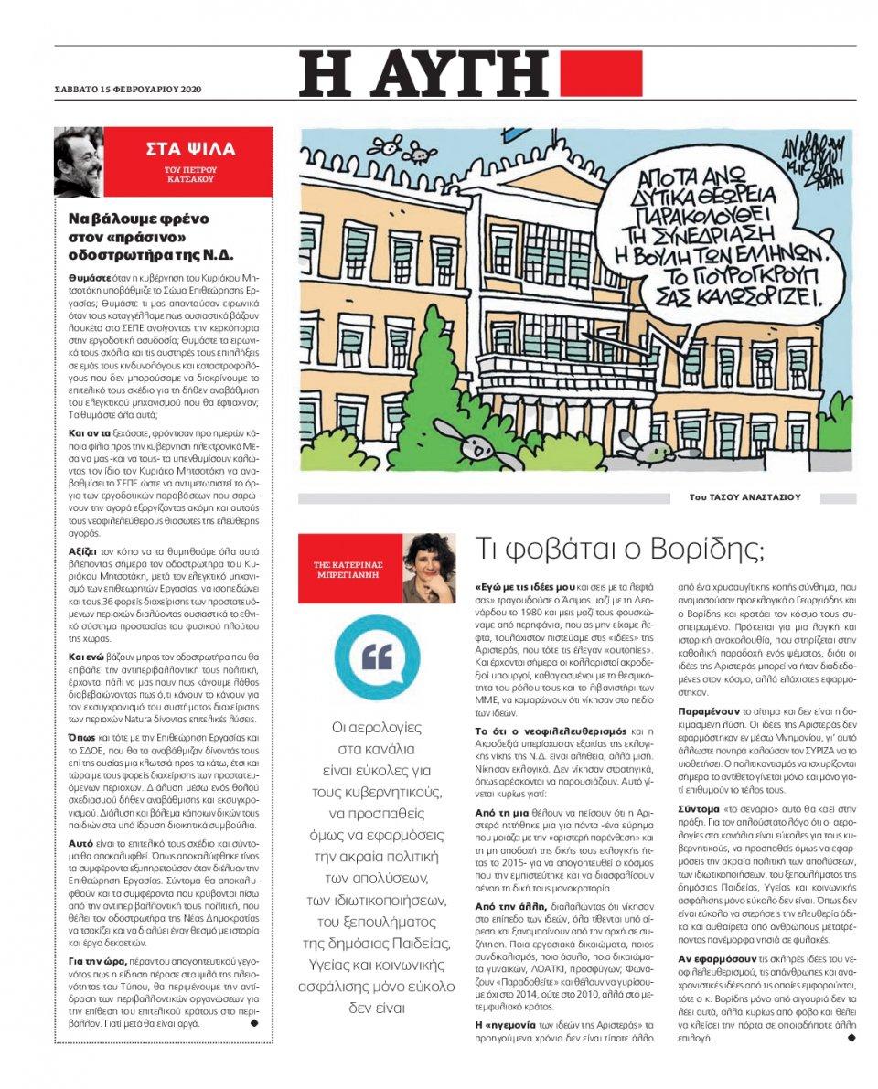 Οπισθόφυλλο Εφημερίδας - ΑΥΓΗ - 2020-02-15