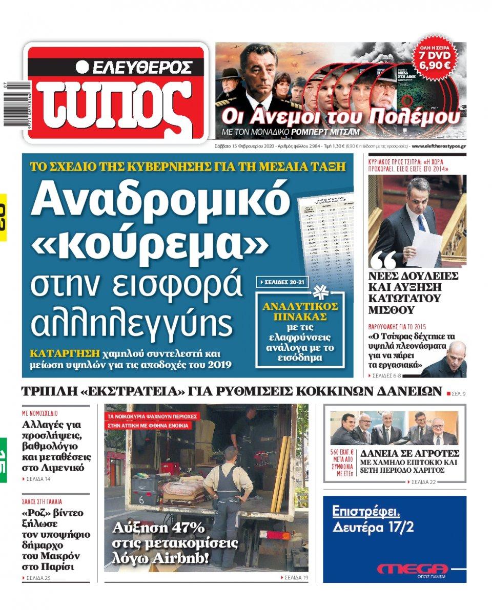 Πρωτοσέλιδο Εφημερίδας - ΕΛΕΥΘΕΡΟΣ ΤΥΠΟΣ - 2020-02-15