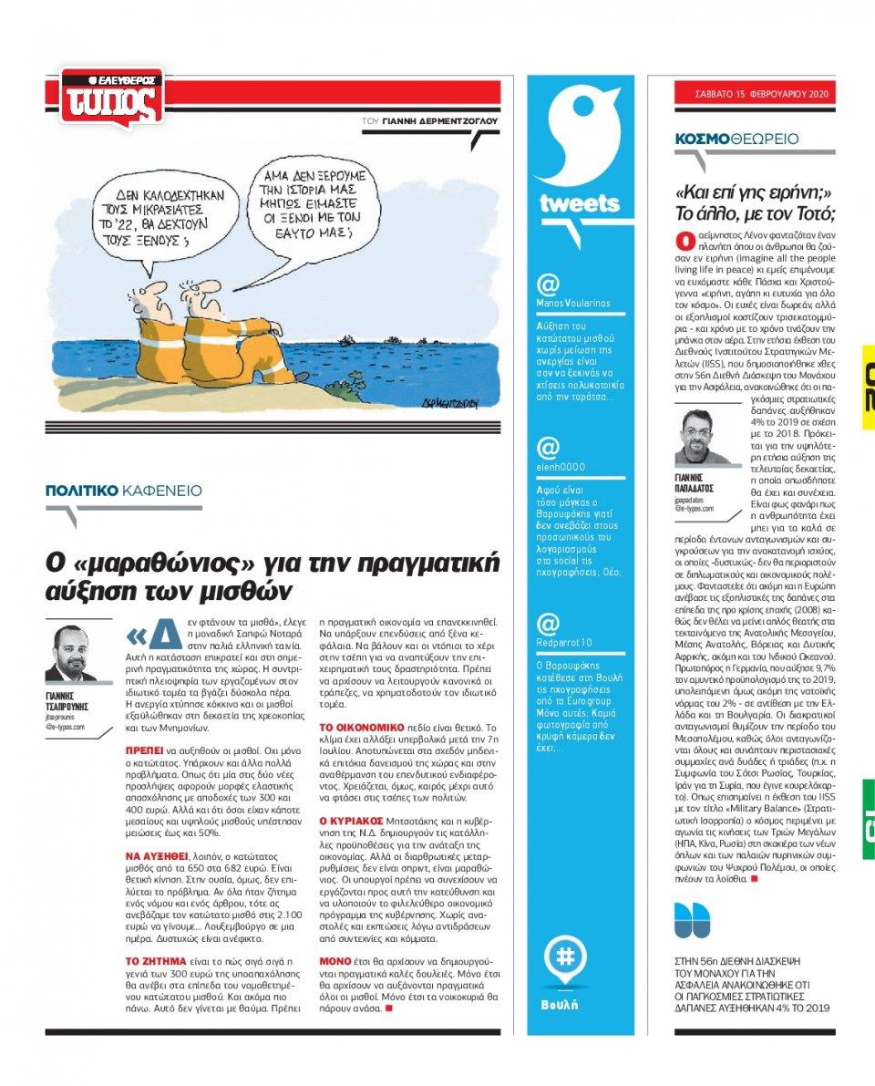Οπισθόφυλλο Εφημερίδας - ΕΛΕΥΘΕΡΟΣ ΤΥΠΟΣ - 2020-02-15