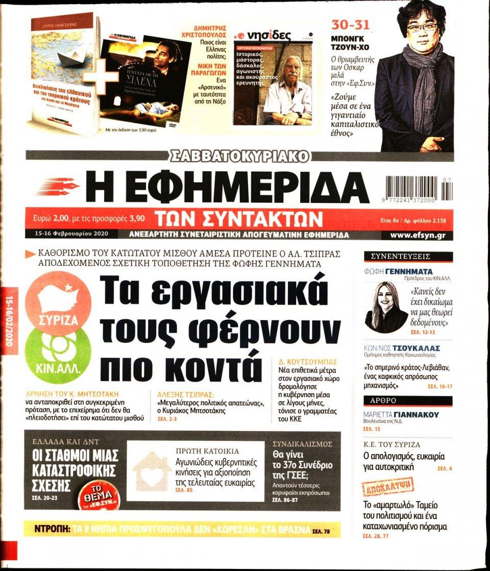 Πρωτοσέλιδο Εφημερίδας - Η ΕΦΗΜΕΡΙΔΑ ΤΩΝ ΣΥΝΤΑΚΤΩΝ - 2020-02-15