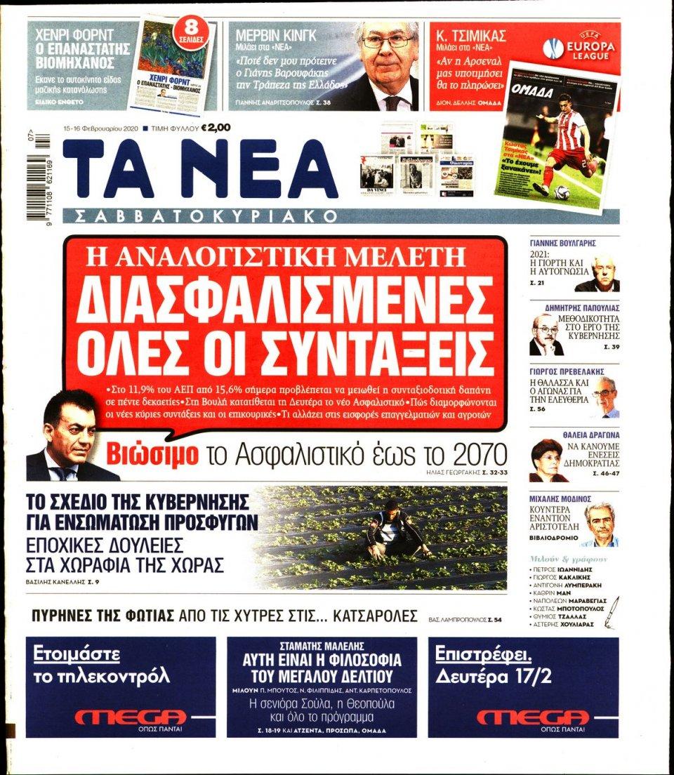 Πρωτοσέλιδο Εφημερίδας - ΤΑ ΝΕΑ - 2020-02-15