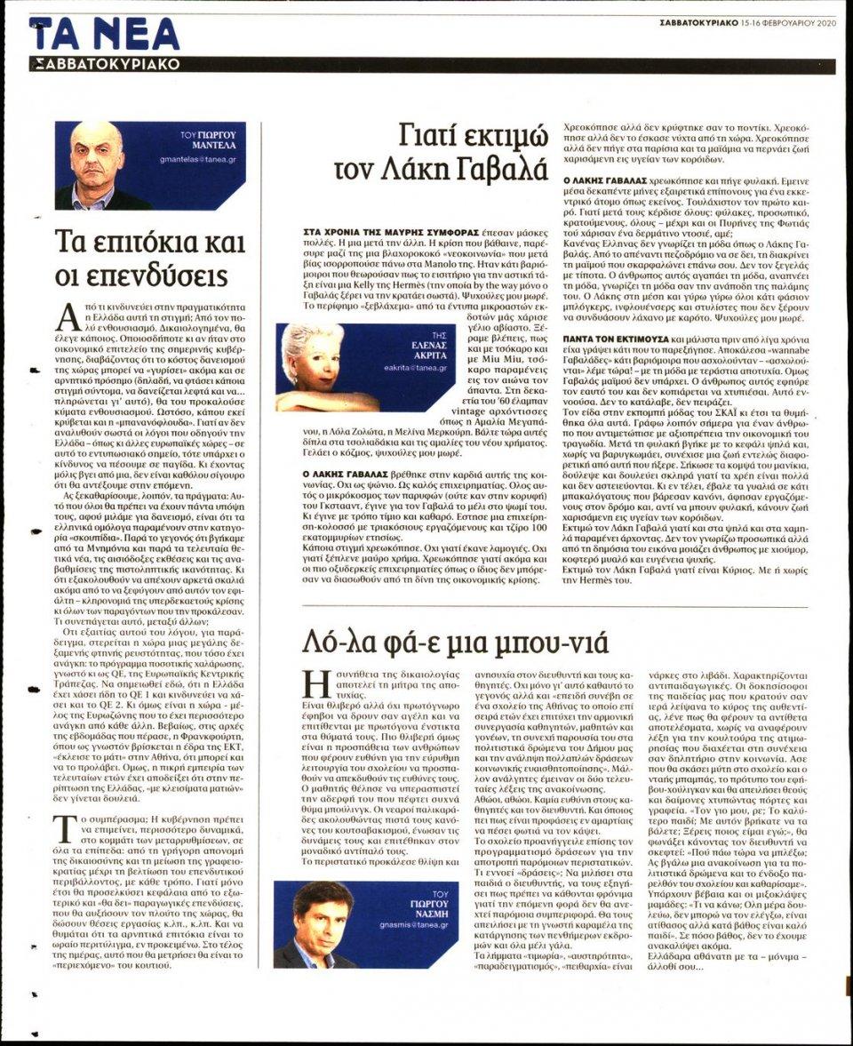 Οπισθόφυλλο Εφημερίδας - ΤΑ ΝΕΑ - 2020-02-15