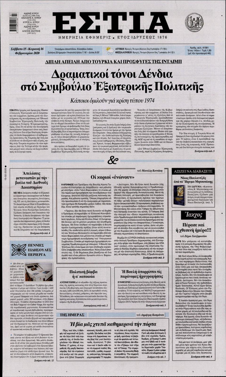 Πρωτοσέλιδο Εφημερίδας - ΕΣΤΙΑ - 2020-02-15