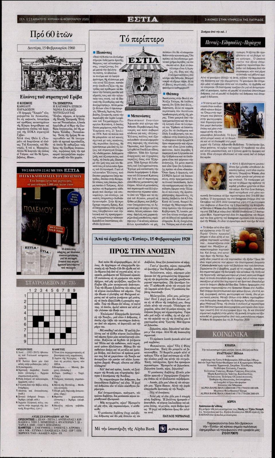 Οπισθόφυλλο Εφημερίδας - ΕΣΤΙΑ - 2020-02-15
