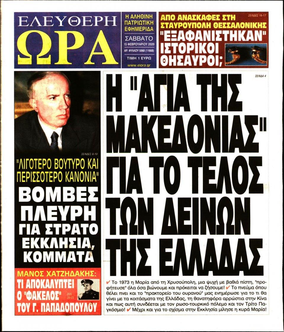 Πρωτοσέλιδο Εφημερίδας - ΕΛΕΥΘΕΡΗ ΩΡΑ - 2020-02-15