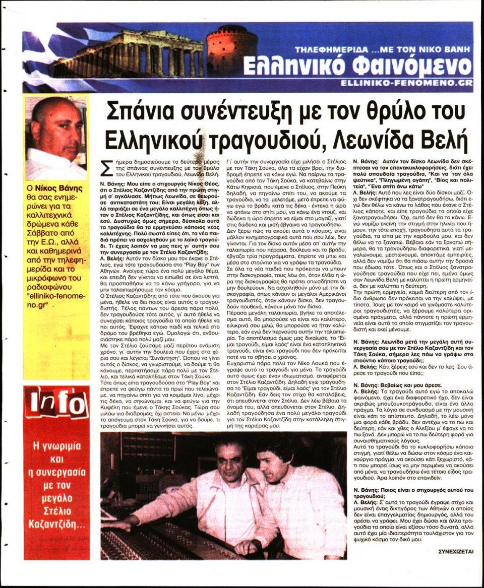 Οπισθόφυλλο Εφημερίδας - ΕΛΕΥΘΕΡΗ ΩΡΑ - 2020-02-15