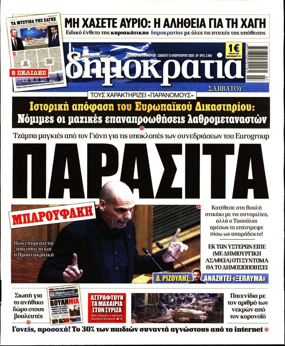 Πρωτοσέλιδο Εφημερίδας - ΔΗΜΟΚΡΑΤΙΑ - 2020-02-15