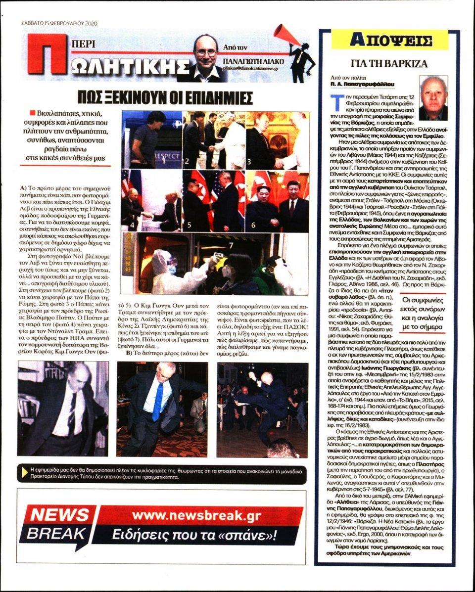 Οπισθόφυλλο Εφημερίδας - ΔΗΜΟΚΡΑΤΙΑ - 2020-02-15