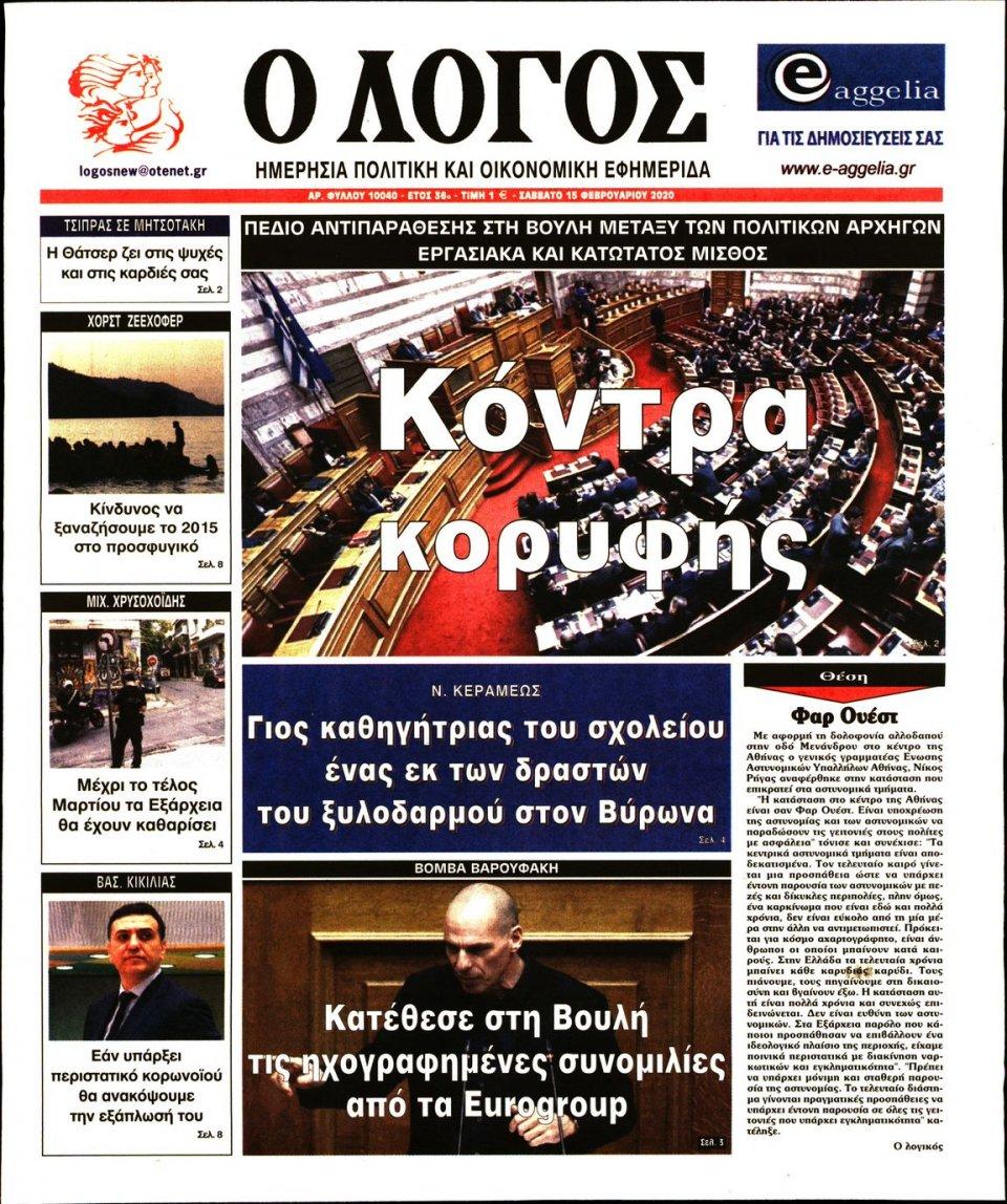 Πρωτοσέλιδο Εφημερίδας - Ο ΛΟΓΟΣ - 2020-02-15