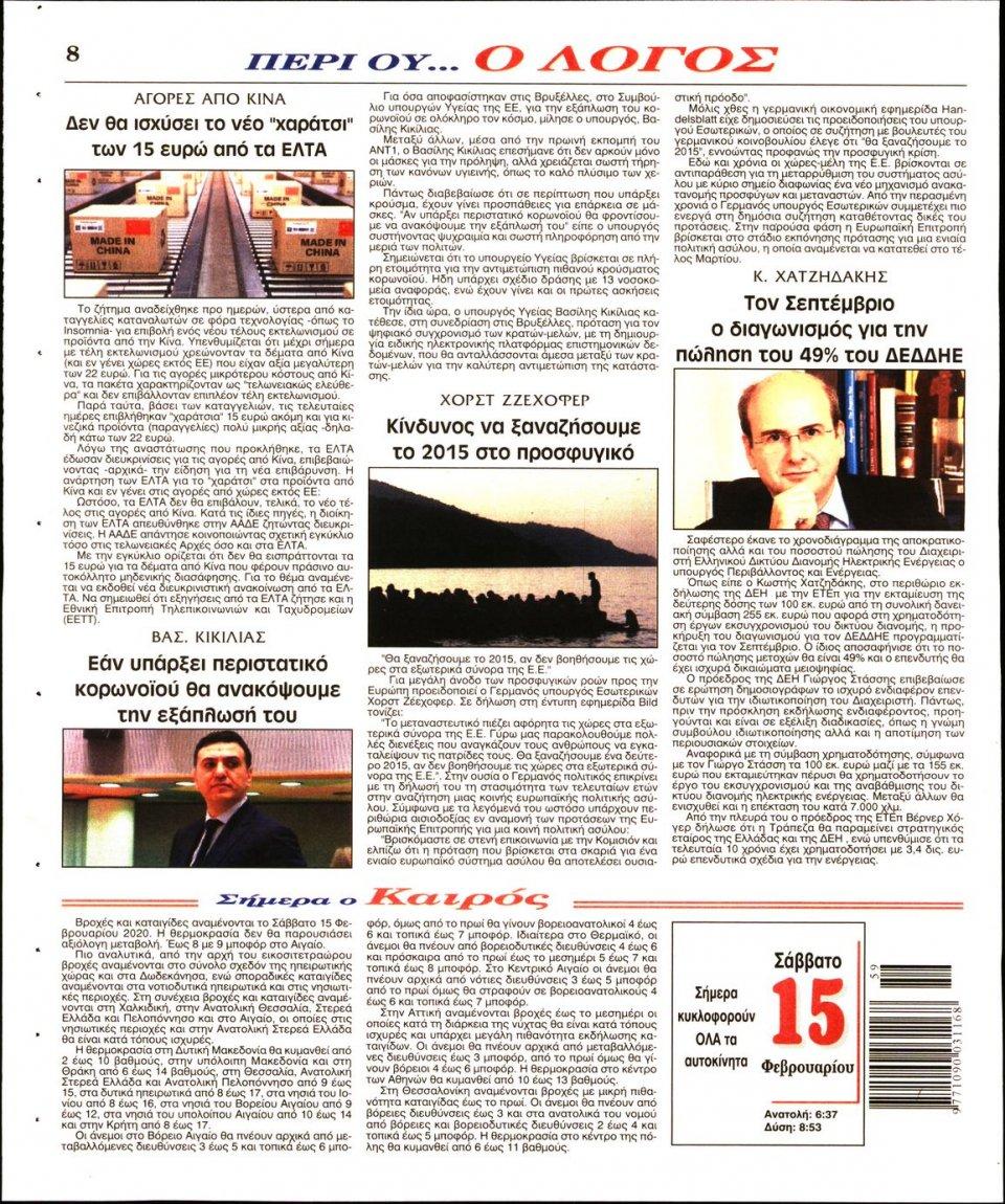 Οπισθόφυλλο Εφημερίδας - Ο ΛΟΓΟΣ - 2020-02-15