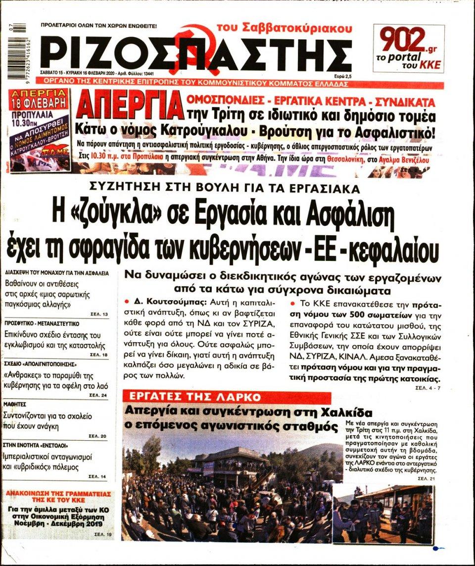 Πρωτοσέλιδο Εφημερίδας - ΡΙΖΟΣΠΑΣΤΗΣ - 2020-02-15