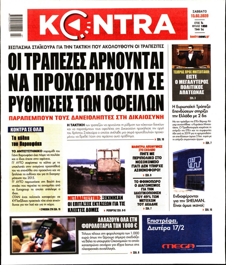 Πρωτοσέλιδο Εφημερίδας - KONTRA NEWS - 2020-02-15