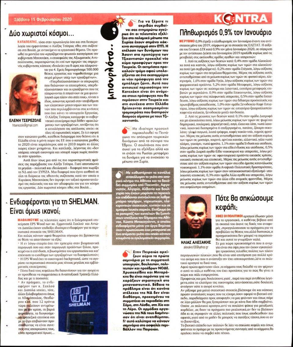 Οπισθόφυλλο Εφημερίδας - KONTRA NEWS - 2020-02-15